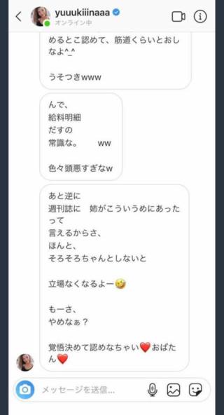 菜 報道 優樹 木下 タピオカ