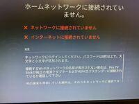 Amazon fire stick TVをiPhone11でテザリングしようとしたらwi-fiには接続されたのですがインターネットに接続されていませんと出ました原因わかるかたいらっしゃいますか?
