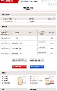 ebayで、ラジコンパーツを購入したのですが9月27日に香港から、配送に出されました。少しの間交換局で、到着したまま発送に出されず少し待った後発送に変わりました。10月3日です。それから今日10月11日間での間...