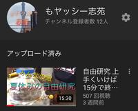 YouTubeのチャンネル登録者数を増やすには、どうしたらいいですか? チャンネル名  もヤッシー志苑