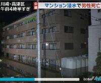 神奈川県川崎市とその周辺にお住いの方へお伺いをいたします。 ・ 神奈川県川崎市高津区の5階建てのマンションの1Fが水没しているようです。 ・ ここで質問です。 ・ このマンションの1Fに入居されている方は、入居する前に大雨が降ると水没する可能性が高いというとが認識がなかったということでよろしいのでしょうか。 ・ いかがでしょうか。