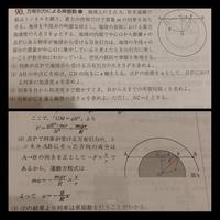 万有引力による単振動 地球トンネル  (2)の問題についてです。 解説を見たらある程度理解はできたのですが、1つだけ、  トンネルABにそった方向の成分はA→Bの向きを正として -F×(x/r) で あるから  の部...