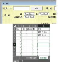 """Excel2016、住所録データべースとVBAを使った入力フォームを作成しています。 Userform1で、姓を""""TextBox1""""に入力、名を""""TextBox3""""に入力し""""新規登録""""ボタンを押すと、""""家族..."""