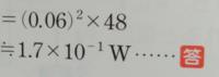 計算の答えの表現についての質問です。 下記の式を計算すると答えが0.1728 になったなのですが、下記の答えの表現がよくわかりません。単位のWについては無視してください。どういう意味なのでしょうか?