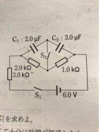 スイッチS1を閉じて十分に時間が経過したとき、コンデンサーC1.C2の電気量Q1.Q2を求めよ という問題がわかりません。誰か教えて欲しいです!m(__)m