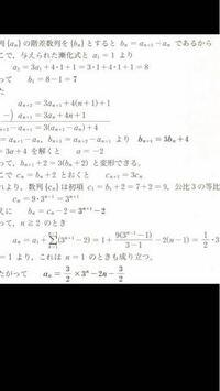 数列の解説をお願いします! 9×3^n-1=3^n+1 の変換が分かりません。 過程を教えてください。  もう1つ、下から3行目のan=…の式で、シグマを使った式から等比数列の和の式への変換もわかりません。 過程を教えてください!  お願いします!