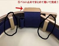 仮面ライダーのDX変身ベルトのベルト帯をcsm風にしたい思い質問しました。 csmには、黒い丸のようにベルト帯の紐をサポートする物があるのですが、それを再現するにはどんな物を使って再現するといいですか?