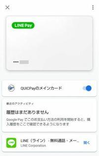 LINE PayでQUICPayを使える手続きをしました。しかし、店頭の出の利用法補がわかりません。 お支払い時に、「 クイックペイで」と伝えたあと、スマートフォンでどういう画面を表示させ、お店の端末にスマホをかざせばいいですか? (添付した写真のような画面でしょうか?)  下記の内容は行いました。 Androidスマホに「おサイフケータイ」「Google Pay」の両アプリをインス...