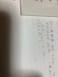 計算の途中式を教えて欲しいです。 テストで出たのですが、計算間違いしてしまいました。 式はあってたんですが、計算ができないです。