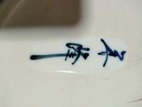 絵皿の裏に書いてある文字が読めません 読めるかたどうぞよろしくおねがいします