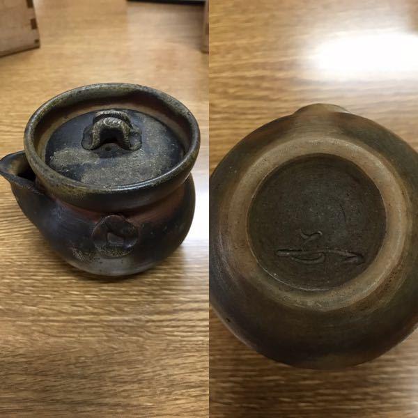 宝瓶の作者の名前を知りたいのですが漢字が読めません。 全体と底の写真を添付しますので、教えてください。 箱はなく、底の写真は向きが正しいのかどうかも分かっていません。 お願いします。