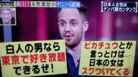日本人女性は、日本人男性より白人男性の遺伝子が優れてると思ってるから、 これだけ白人男性に憧れて、日本人男性に否定的なことを言うんですよね? 生物としてやっぱり白人男性のほうが優秀で、日本人男性は日...