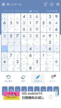 数独で行き詰まりました。下の画像の次の一手に理詰めで行ける方法を教えてください。  マスの黒数字は既定。 青数字は私が入れたもの。その後、無作為の1マスヒントでクリアできたので誤り は無いはずです(唯一の解とも限りませんが)。 小さい数字は入りうるもののメモです。  無料のスマホアプリの出題で正直、手詰まりも疑ってしまいます。 解説しづらい質問ですみません(左下のマスを(1,1...