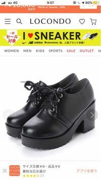 ゴンチャで働いてる方に質問です。 ゴンチャのアルバイトに採用されました。 黒い靴を用意してくれと電話で言われました。 私は身長が低いのを少し気にしてるのでこういう靴を既に持っているのでこれでいいならこ...