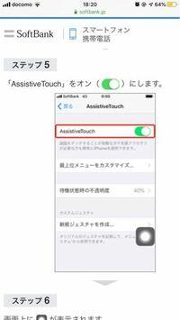 AssistiveTouch機能ってなくなりましたか?? アクセシビリティ自体見つからなくなったけど …。AssistiveTouch出したいのですがもう無いの でしょうか?