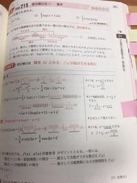 logxの積分  添付画像の右側にある注意書きに、 ∫logx=xlogx-x+Cは、公式として覚えておくとありますが、(当然覚えています) (2)の ∫log(x+1)dxの計算のどこに、どのように適用すればいいのですか? xの部分をx+1に変えたら、以下のようになり、計算結果は異なります。 ∫log(x+1)=(x+1)log(x+1)-(x+1)+C  (2)は普通に(x...