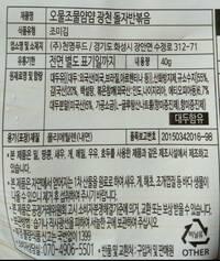 ハングル、韓国語和訳をお願いいたします!  原材料は何と書いてありますか?  よろしくお願いします!