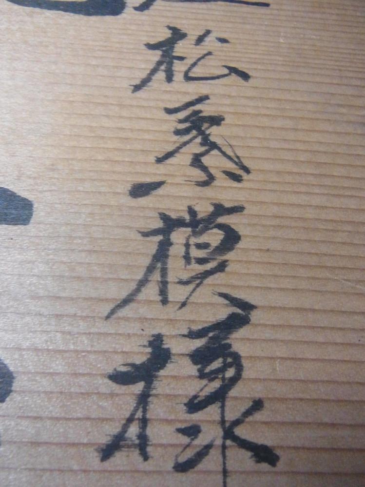 こちらの漢字、二文字目が読めないので教えてください。 輪島塗の硯箱の表書きです。 よろしくお願いいたします。