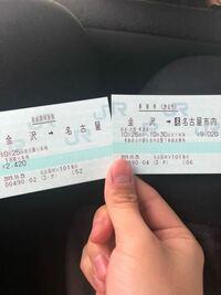 この乗車券と自由席特急券があれば、金沢からしらさぎ直通で名古屋行くやつと金沢からしらさぎで米原へ乗り換えて米原から新幹線で名古屋行くやつ 両方乗れますか?