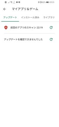 Google Playに関する質問です。  HuaweiのP30liteを使用しています。Google Playのマイアプリ&ゲームのタブから、アップデートをしようと思っても「アップデートを確認できませんでした」の 表示しか出ません...