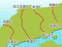 山陽自動車道の広島IC〜浜田自動車道の浜田IC間と、山陽自動車道の岡山IC〜米子自動車道の米子IC間、どちらが距離が長いねん?