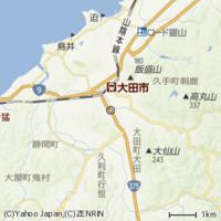 島根県大田市は「オオダ市」です。 よく群馬県太田市や茨城県常陸太田市、東京都大田区などの「オオタ」と混同されやすいですが、市民は何とも思っていないのですか?