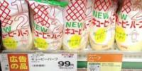 マヨネーズ 特売(^o^) 砂糖特売  たまご特売98円  レジ二回 並んだこと ありますか?  にゃは(*^^*)