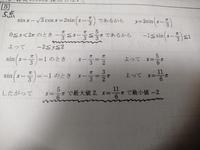 0≦x<2πにおいて最大値最小値を求める問題ですが、 x-π/3の範囲が5π/3を含む理由を教えてください