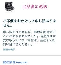 Amazonでトラブルがありました。 配送が勝手にキャンセルされました。 クレジットカードで支払いましたが、返金手続きはしなくていいのでしょうか?
