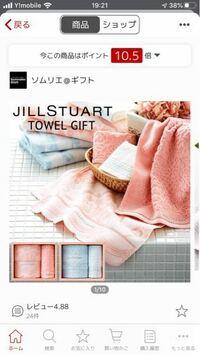 お姉ちゃんの誕生日プレゼント 遅れて渡すのですが、 Jillstuartのタオルを渡そうかなと思っていますが、女子大生はもらって嬉しいですか?