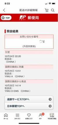 国際交換局から発送のままずっと通知が変わらないのですがいつ届くかわかる方いらっしゃいますか? 神奈川県に住んでます。