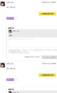このバグ、なぜ起きる??  上も下も同じIDです https://detail.chiebukuro.yahoo.co.jp/qa/question_detail/q10215760230