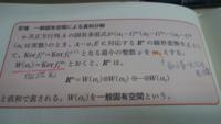 線形代数、最小多項式、固有多項式 画像の定理について、miは最小多項式の各αi-tの次数に一致するのですか? また、一般固有空間の次元は固有多項式の各αi-tの次数に一致するのですか? 混乱してしまいました。教えて下さい。