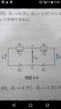 以下の図で、電流I1、I2と電圧V1、V2とa-b間の端子電圧を求めよが分かりません。  〔R1=30、R2=20、E1=6、E2=4〕です。  キルヒホッフや網目電流法で解こうにも、閉回路は一つしか作れ なさそうですし・...