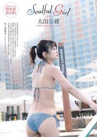 AKBの太田奈緒が卒業を発表しましたが卒業の理由はアレで間違いないですよね?あの件が理由だといっても過言ではないんですよね? AKB48チーム8太田奈緒(24)が6日、東京・秋葉原のAKB48劇場で行われたチーム8劇場公演に出演し、グループ卒業を発表した。今月23日に最後の握手会に参加し、12月20日に卒業公演を迎える。   公演で太田は「アイドルとして本当にやりきったので、卒業を決めま...