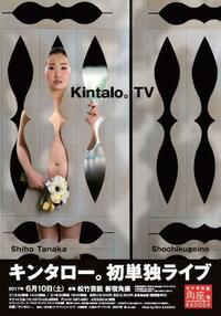 キンタロー。『元AKBの前田敦子に激似』と称されるキンタローさんが全裸になった理由は何ですか?どうしてキンタローさんは脱いだのですか? もしかして所属事務所からの圧力ですか?画像です