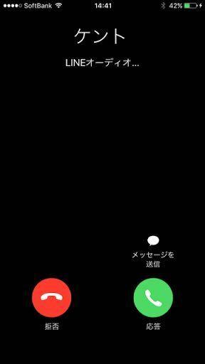 出 画面 line ない 電話 着信