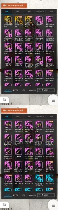 ブレイク ガンダム アップ モバイル ブレイカー 【GBM】ガンダムブレイカーモバイル、初心者向け攻略指南