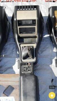 車に詳しい人教えて下さい。 画像のコンソールは車種は何用の ものでしょうか?