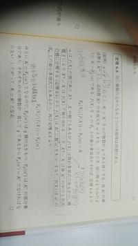 この証明の真ん中辺りの「f(X)はα'のF2上の最小多項式でもある」というのが分かりません。 よろしければご教授お願いします。