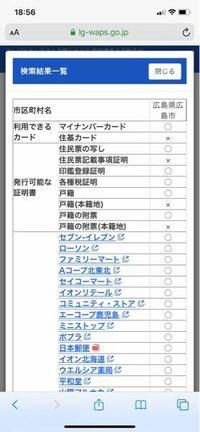広島県広島市では、マイナンバーカードによる戸籍謄本の発行は可能でしょうか? 調べてみたのですが、○と×が書いてあり、どれが戸籍謄本に当たるのか分からなくて…分かる方教えてください。