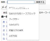 キーワード検索のとき検索履歴が出るのですがそれを削除したいです どうすればいいですか?Google chromeを使っています