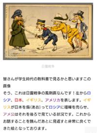 日露戦争の風刺画を「日露戦争」「日英同盟」「韓国」「アメリカ」のキーワード使って説明するという課題が出たのですがよく分かりません… 教えて下さい!!お願いします☆
