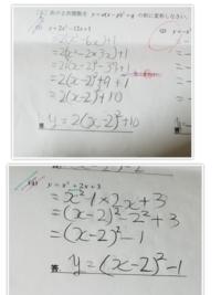 数学が得意な方助けて下さい 次の二つの問題の正しい解き方と解説をお願いします!