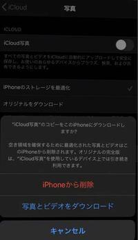 写真のバックアップが取れてる場合写真こiPhoneから削除を押した方がいいのでしょうか???
