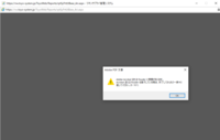 WindowsのIEかAdobe Readerが印刷プレビュー画面の表示を遮ります。 その際このようなダイアログが出ます。 サイトの伝票発行ボタンを押してプレビューとして新規タブが出ます。 その時に画像のようなダイアログ...