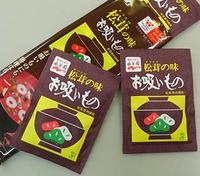 松茸が買えないので、松茸のお吸い物で我慢してますけど、皆さんは?