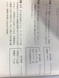 c言語の3-5を解いてください。 お願いします。