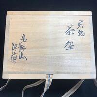 茶道具、茶碗の箱書きを読める方はいますか?アップロードした写真の難解な漢字の読み方を教えてください。よろしくお願いします。