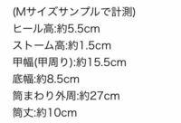ヒールについて質問です ヒール高 5.5cm ストーム高 1.5cm ということは、実際足の負担的には、ヒール4cm分ってことでしょうか?